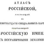 Урало-Поволжье на картах 1745 г.