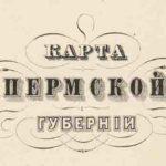 Пермская губерния.Карта 1871 года