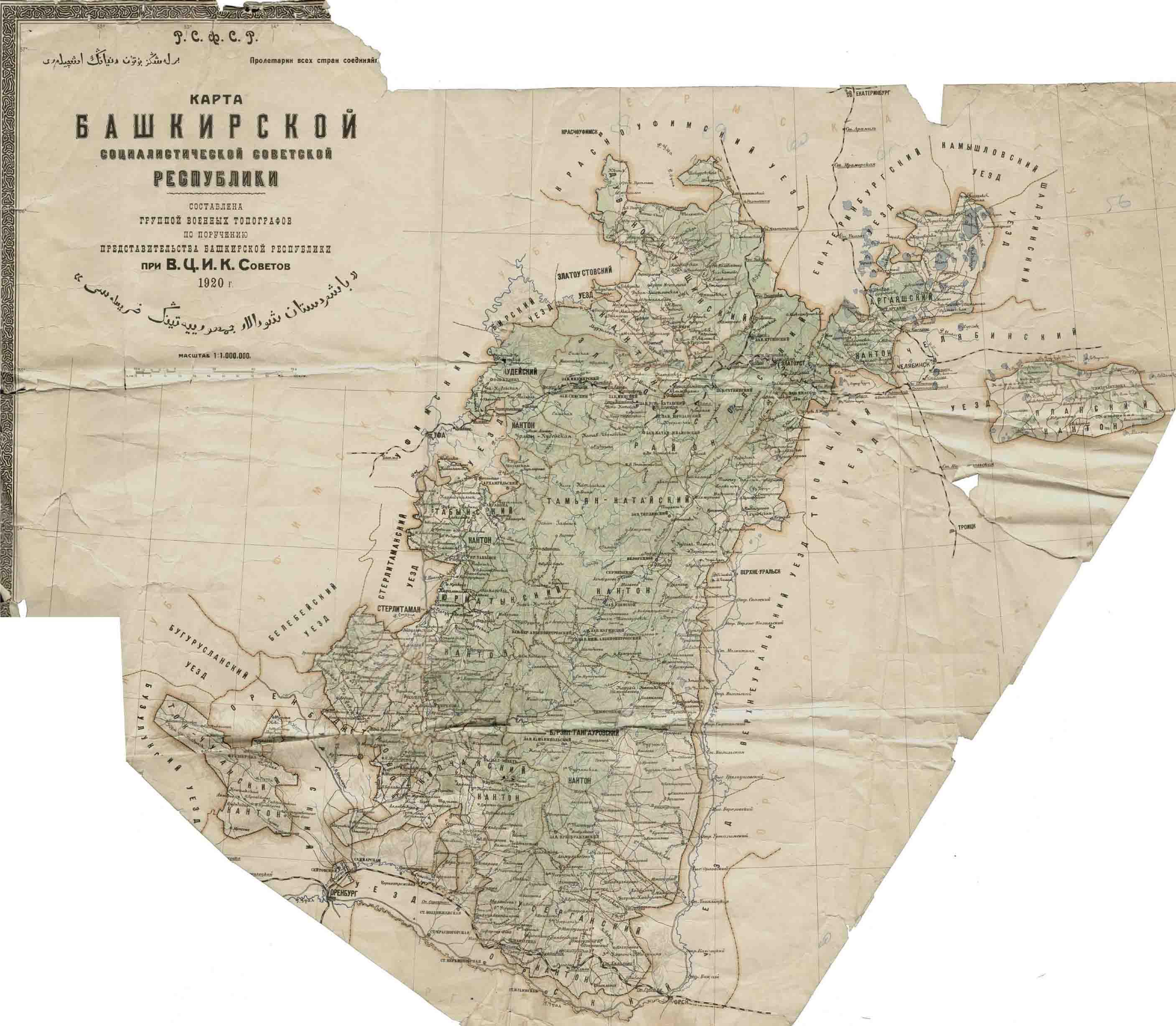 karta bssr 1920 g. - Карта Башкирской СССР1920 г.