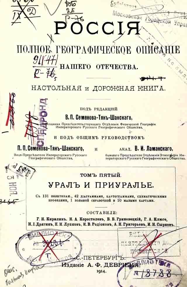 karta rossii 1914 - Карта Урала и Приуралья 1913 года В.П. Семенова-Тянь-Шанского