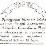 Территория Оренбургского казачьего войска. Карта 1902 г.