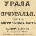Карта Урала и Приуралья 1913 года В.П. Семенова-Тянь-Шанского