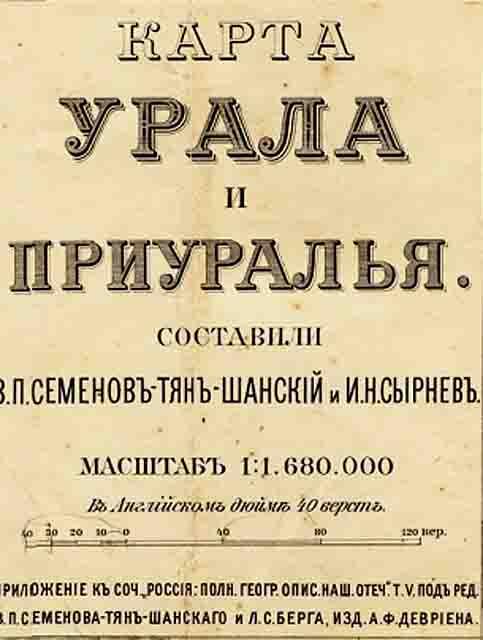 karta urala i priuralja 1913 g. - Карта Урала и Приуралья 1913 года В.П. Семенова-Тянь-Шанского