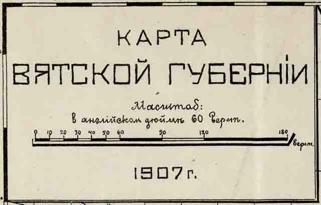 Карта Вятской губернии 1907 года