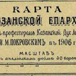 Казанская епархия. Карта 1906 года