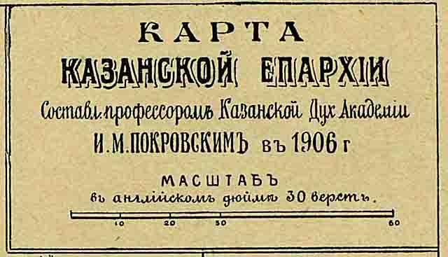 kazanskaja eparhija. karta 1906 goda 1 - Казанская епархия. Карта 1906 года