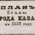 План осады Казани в 1552 году